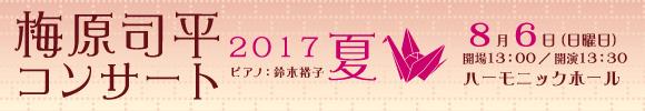 梅原ら司平コンサート2017夏