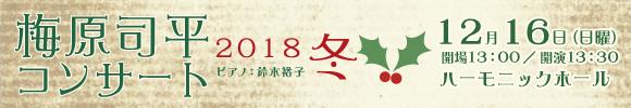梅原司平コンサート2018冬