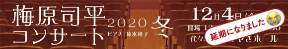 梅原司平コンサート2019七夕