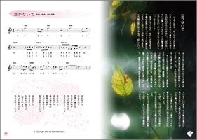 SONG BOOK 雪さらし