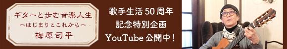50周年YouTube予告編バナー